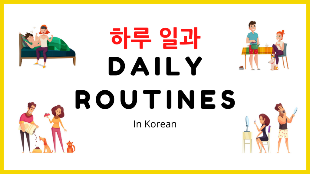 Daily Routines In Korean