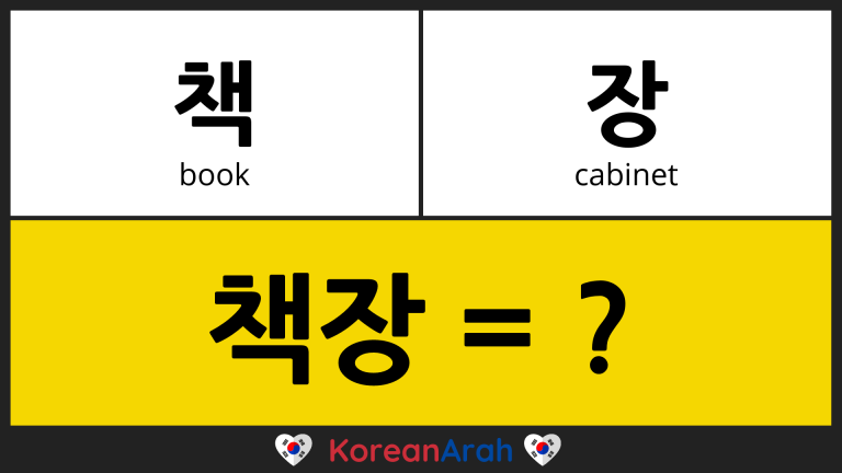 Korean Word Builder 1   Words With 책
