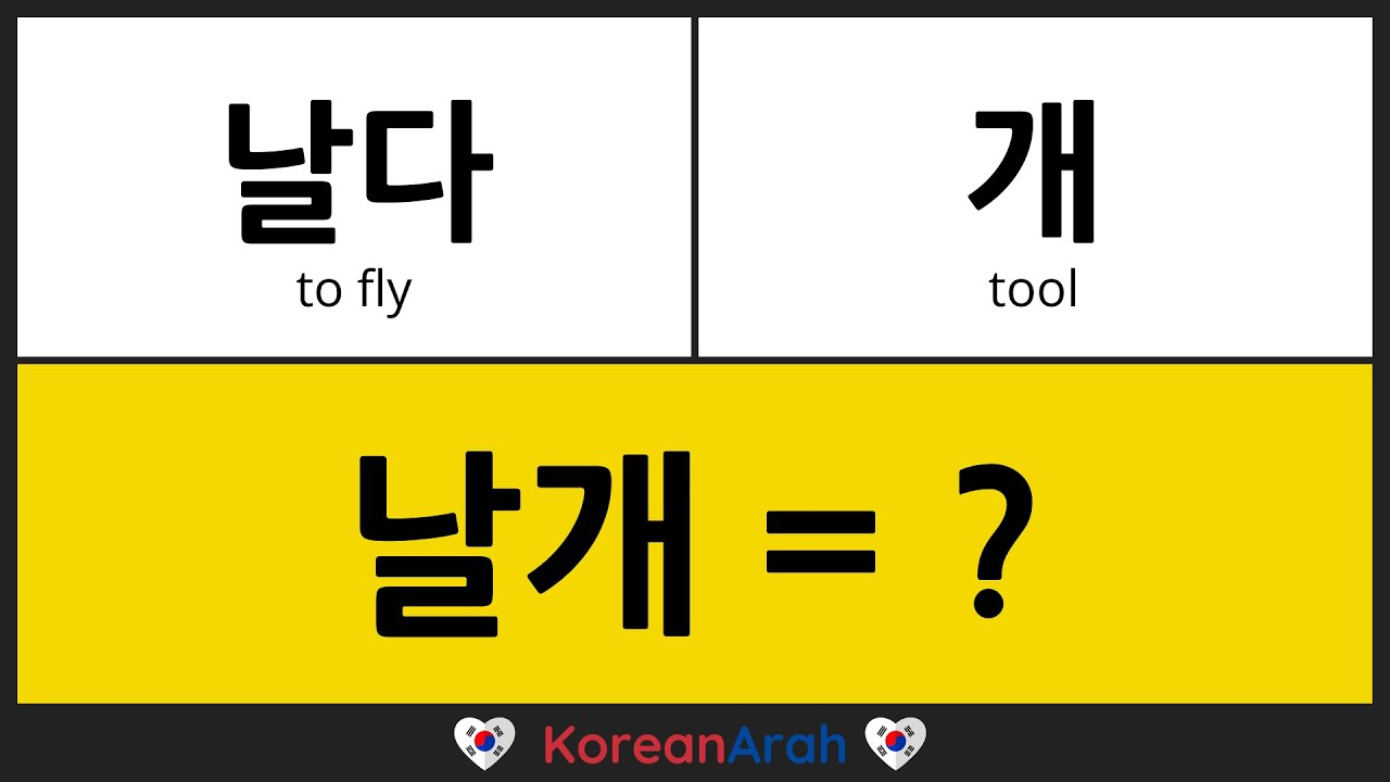 Korean Word Builder - Words With 개